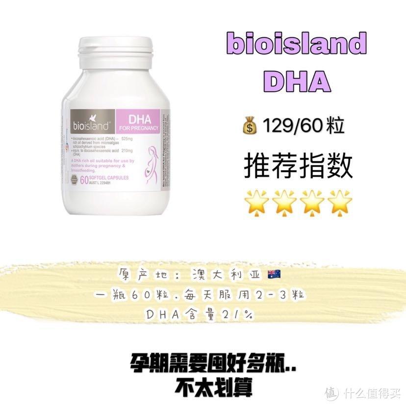 孕期DHA怎么选 二胎妈妈来测评