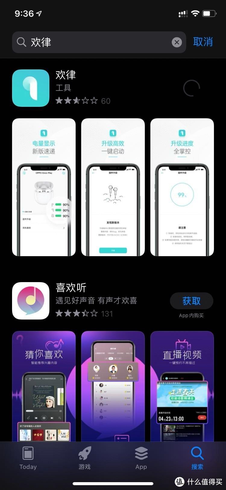 配套app ,对于苹果用户 没用,没必要安装