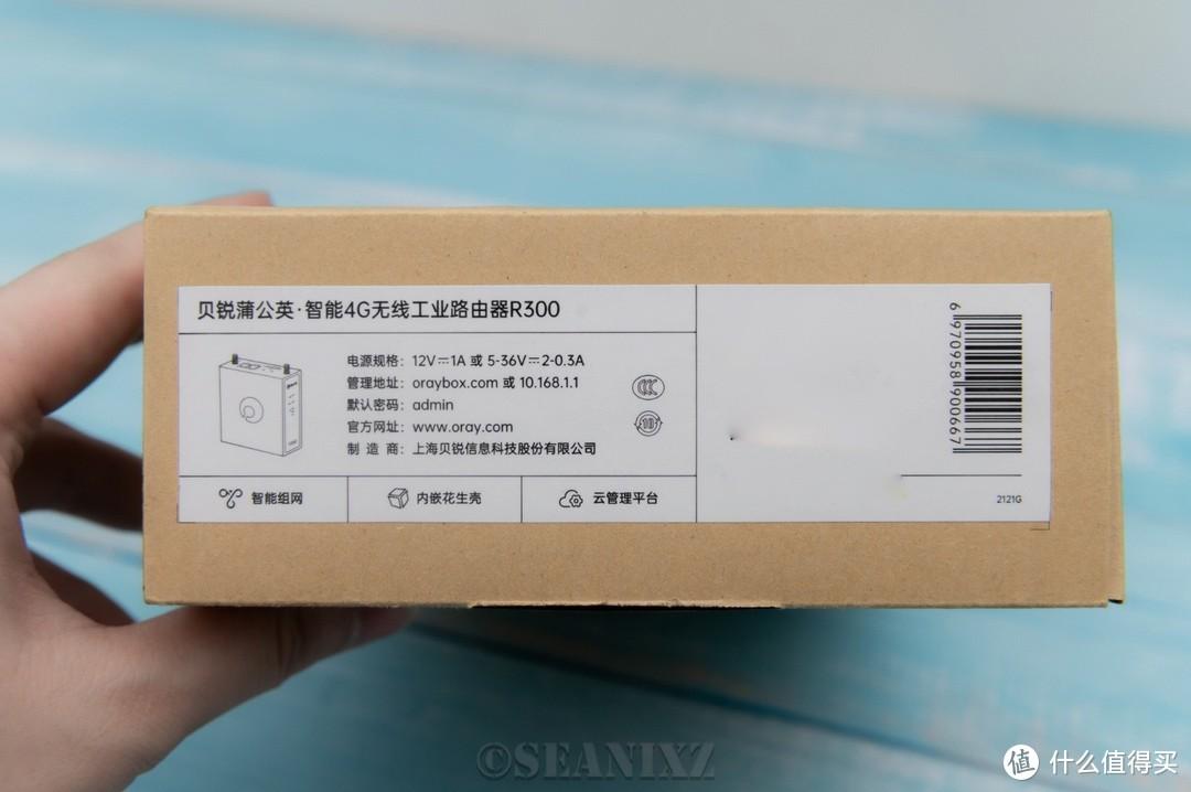 智能家居4G远程控制方案:蒲公英4G工业级路由器R300