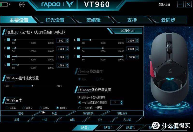 超跑外观 旗舰级配置 雷柏VT960屏显双模无线RGB电竞游戏鼠标
