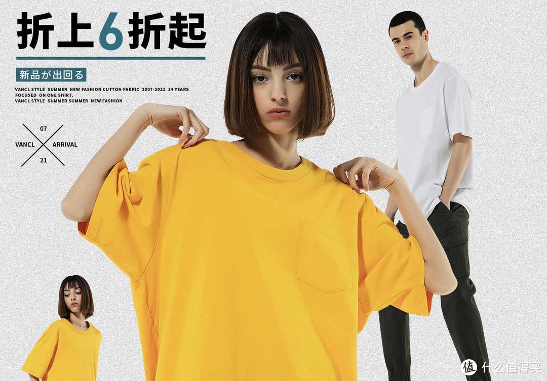 大促月你一定不能错过的40款国货平价男装T恤!