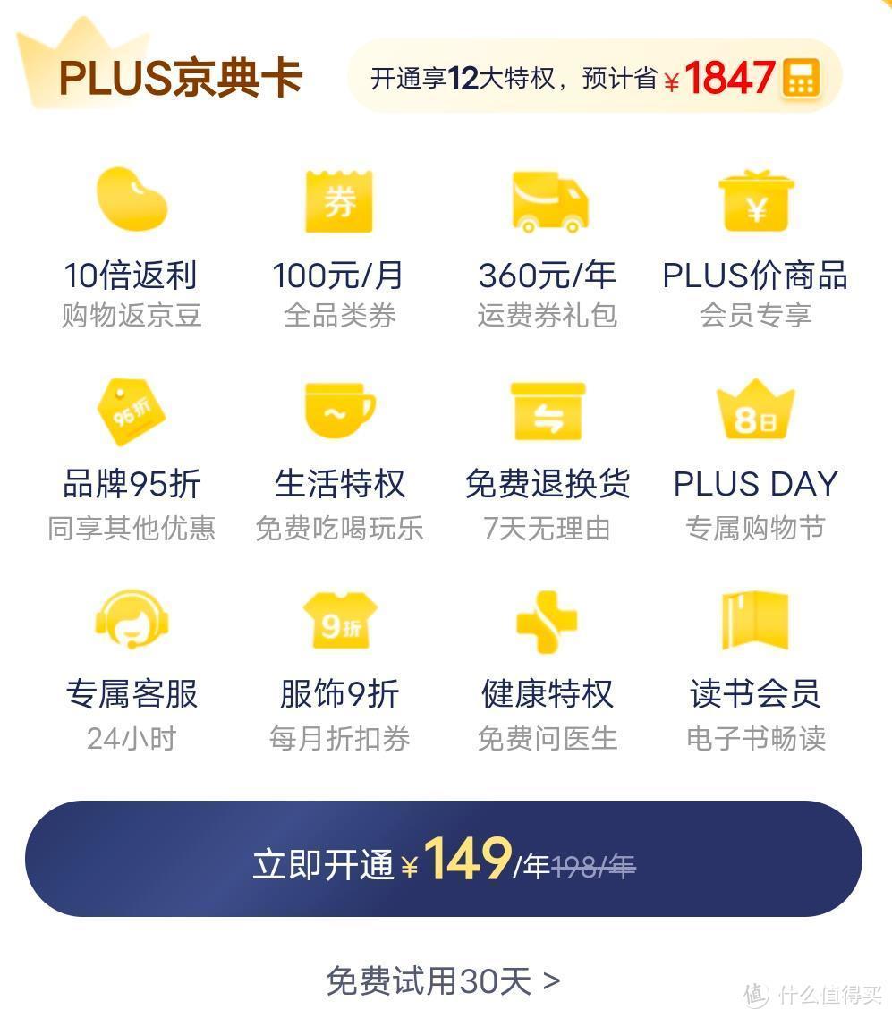 大促又来!京东Plus+爱奇艺年卡123元,B站大会员半价