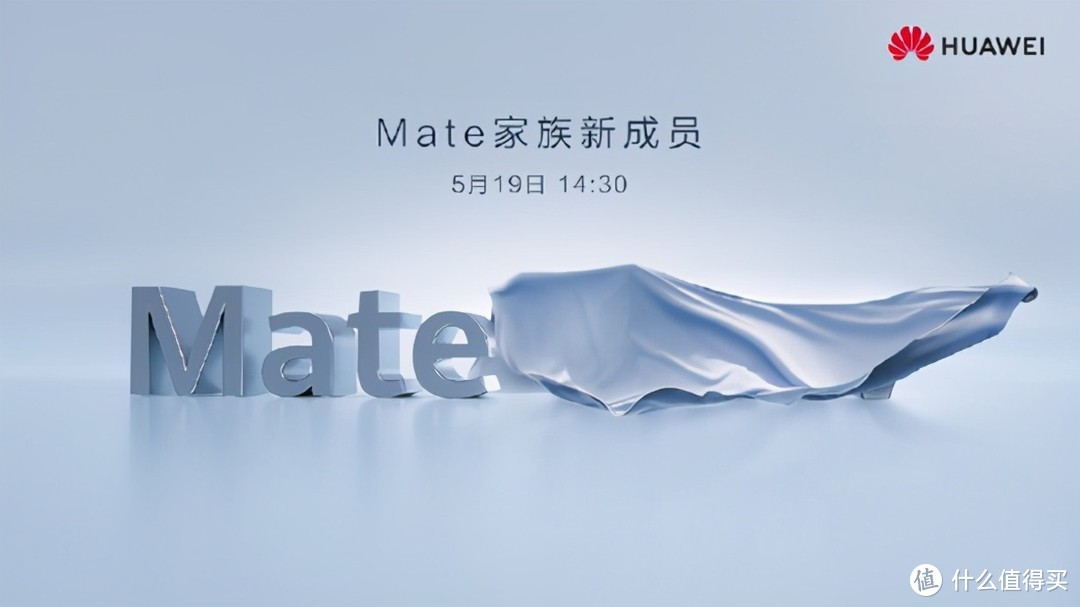 华为Mate系列新品曝光,但这次并不是手机