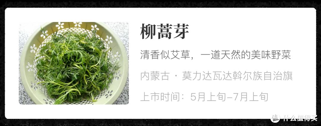 风物日历5.16 应季美食美景推荐