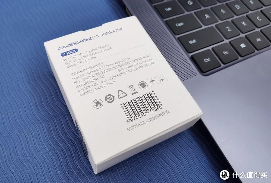 远甩苹果原装充电器,支持多协议,移速20W PD快充体验