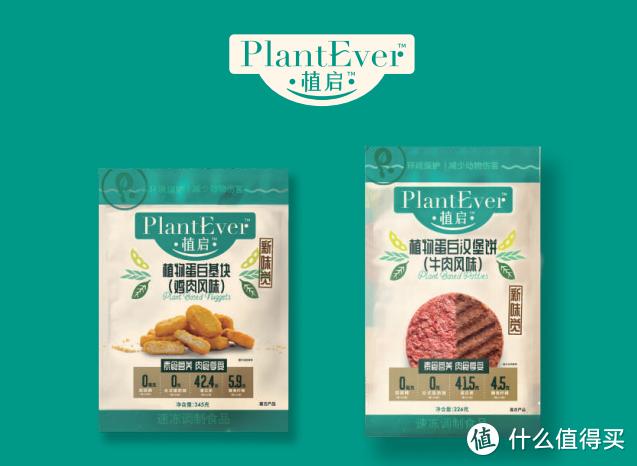 植物肉新形态,植启植香素牛肉干试吃评测!