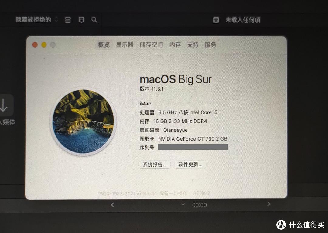 黑苹果系统USB接口定制教程