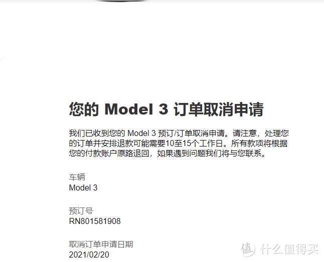 狠心取消Model 3订单