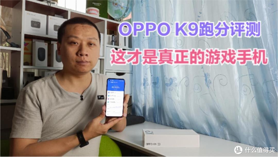 OPPOK9跑分评测:高通骁龙768G超频5G游戏芯片,造就强大游戏手机
