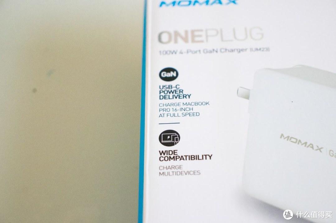 我测试过的所有充电器最好成绩——摩米士100W 2A2C氮化镓充电器