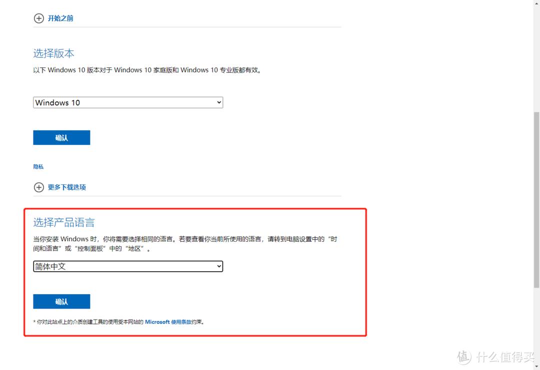 紧接着选择语言为简体中文,然后确认