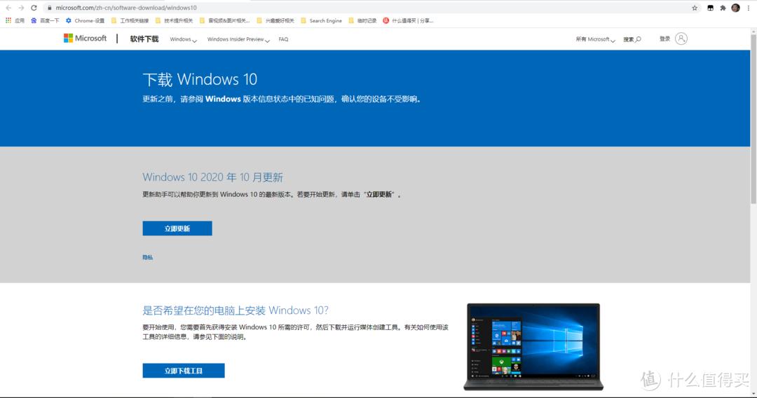 微软win10下载主界面