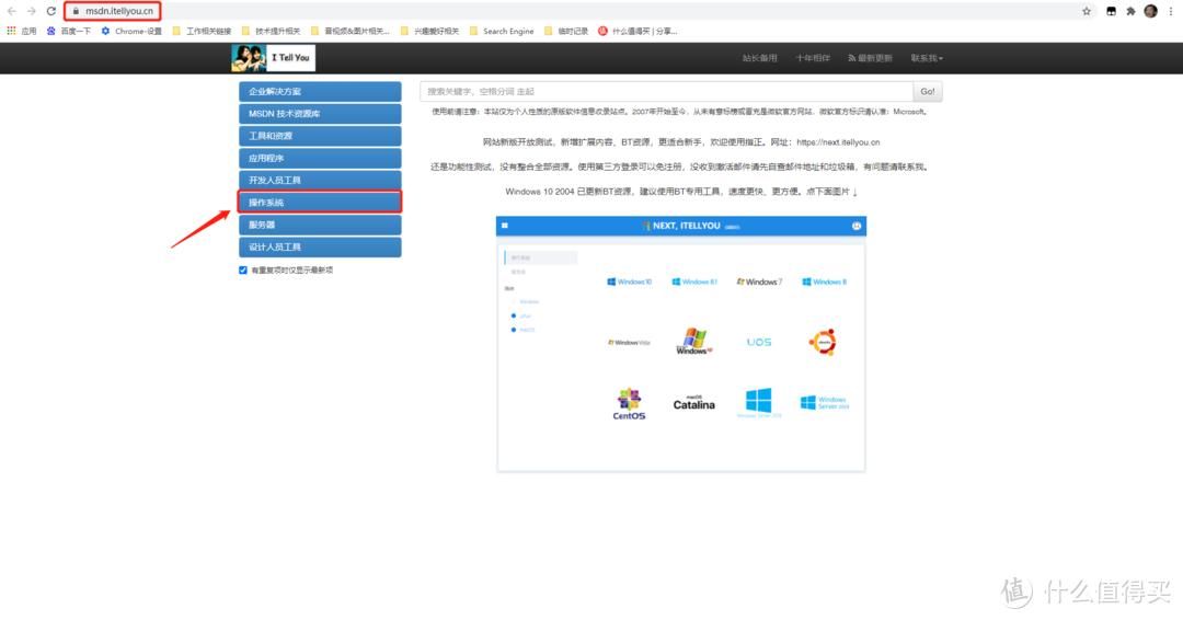 进入主页后,选择操作系统进行下载,新版本点击右侧图片进入新链接