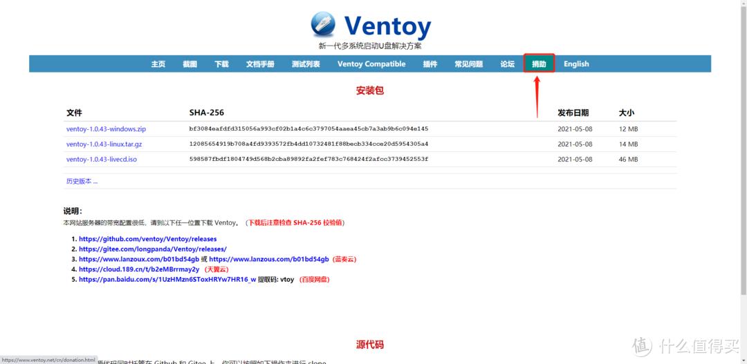 Ventoy官网