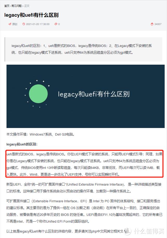UEFI和Legacy的区别
