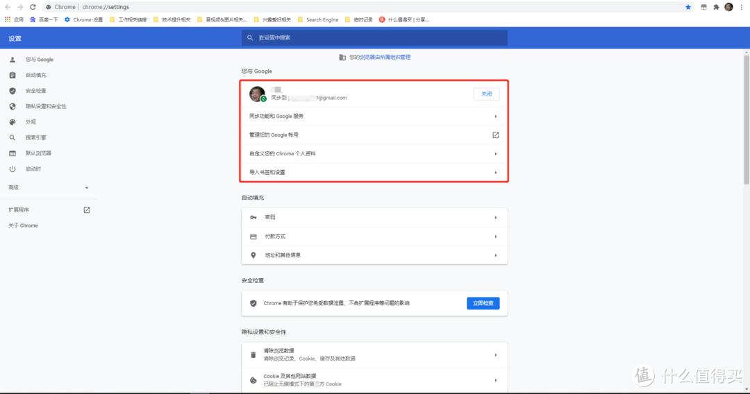 谷歌浏览器账号同步截图