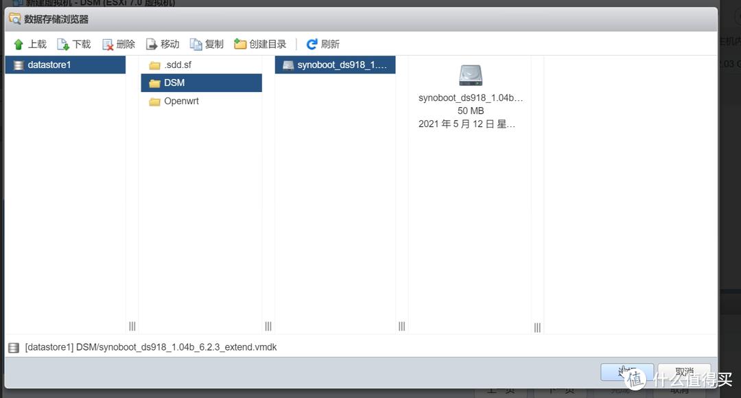 ESXI+Openwrt+黑群晖 篇三:安装群晖