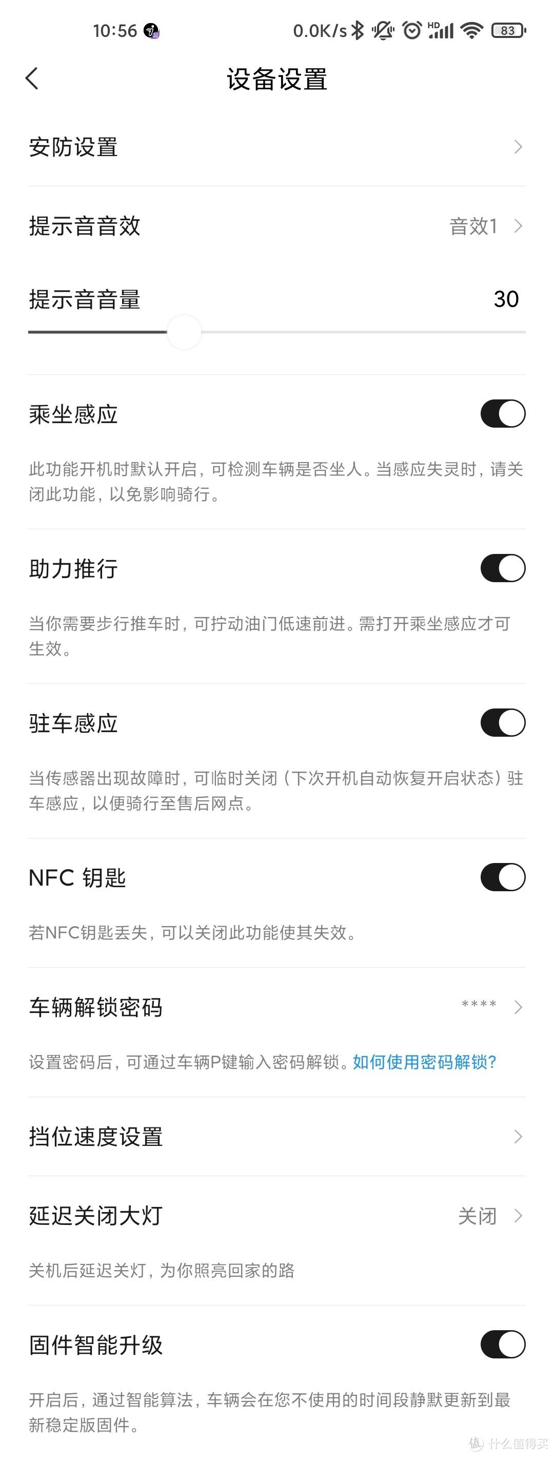app设置界面