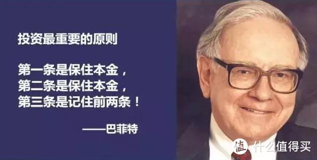 巴菲特——成功投资的三条原则