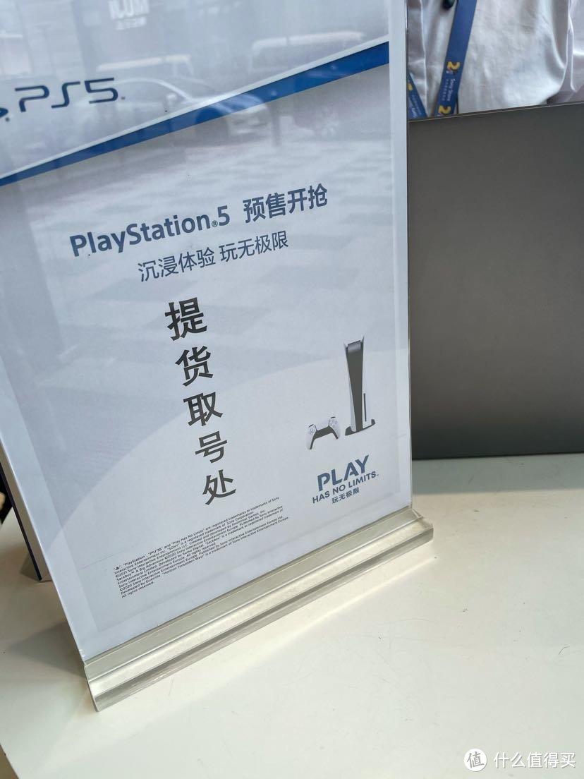 直营店自提PS5记录(不含开箱)