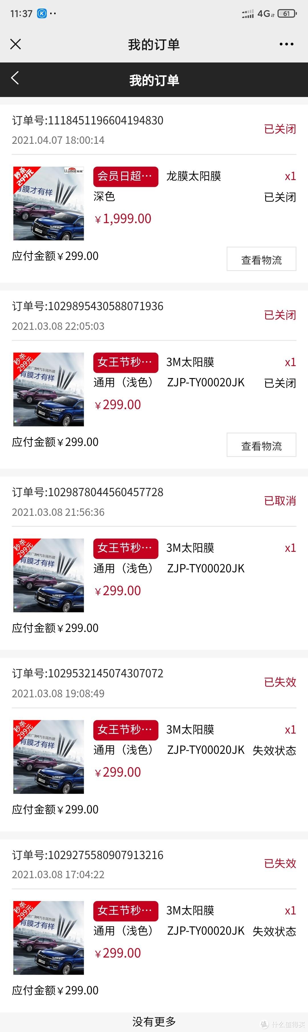 在犹豫中,买买买。相信有些买了的朋友都是买了3M又买龙膜。