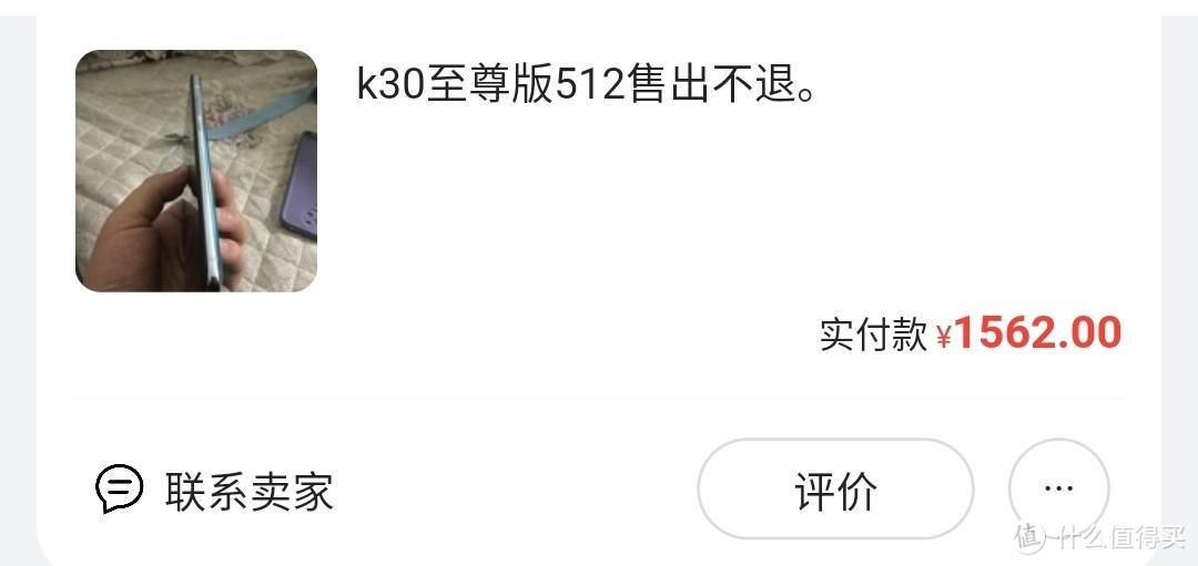图书馆猿の捡垃圾Redmi 红米 K30 至尊纪念版 简单晒