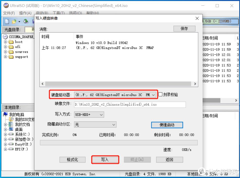 驱动器-U盘,其余默认即可,点击写入。