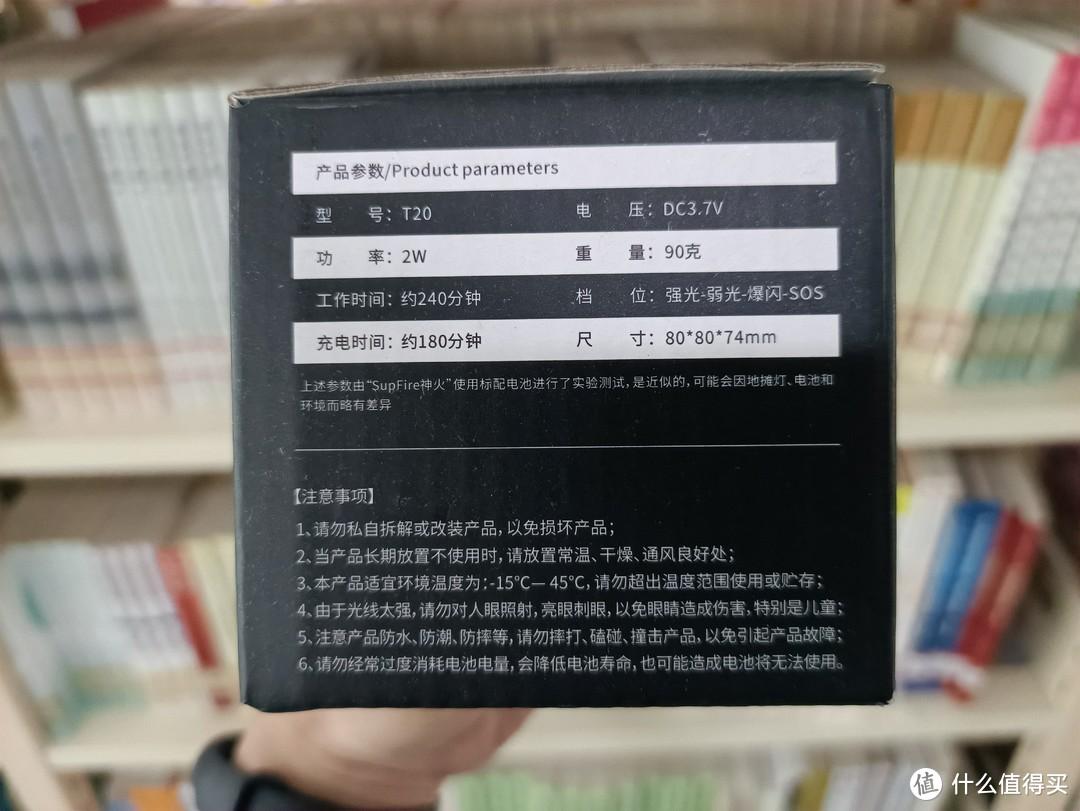 图书馆猿の白菜价 Supfire 神火 T20 LED应急露营灯 简单晒