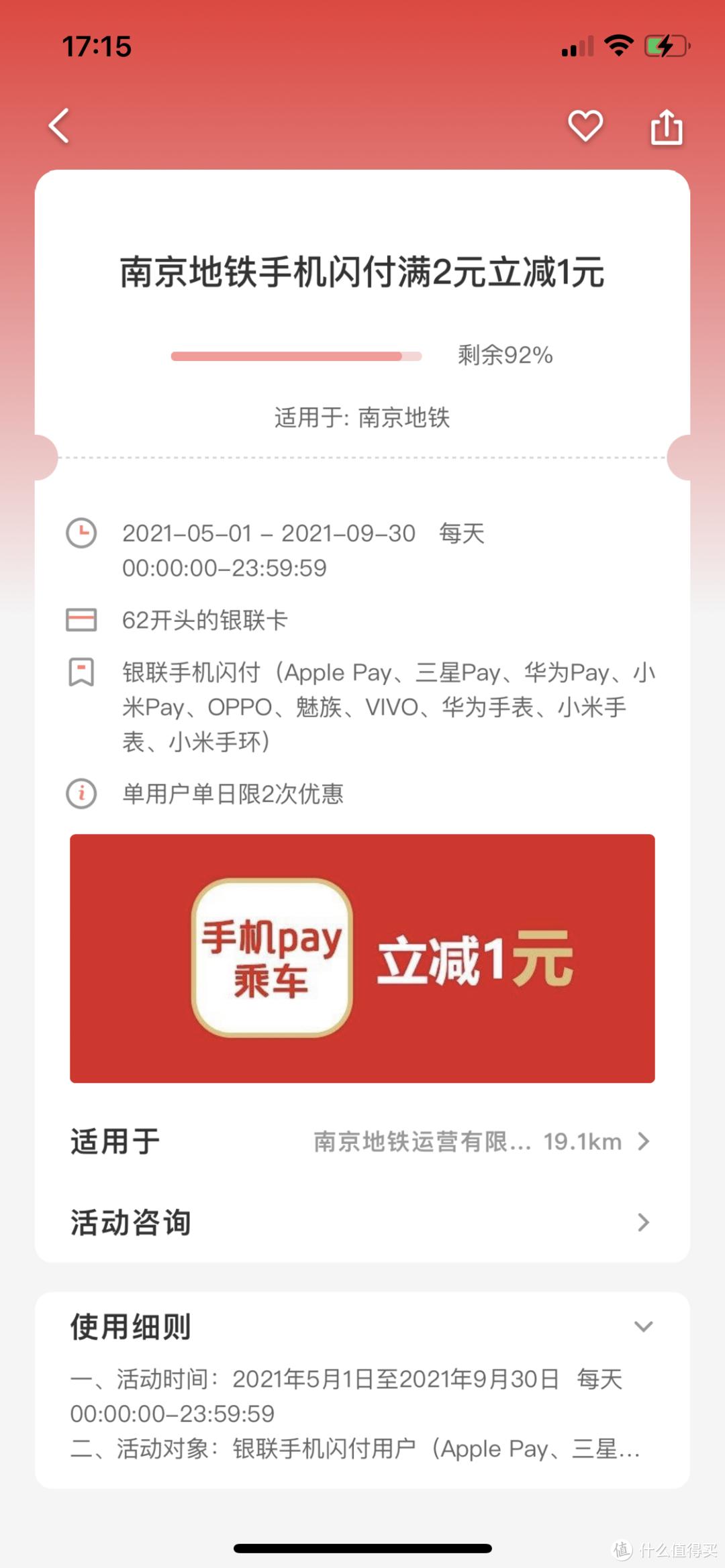 地铁+公交12种优惠福利合集【每月省300+,通勤上班族必收藏】