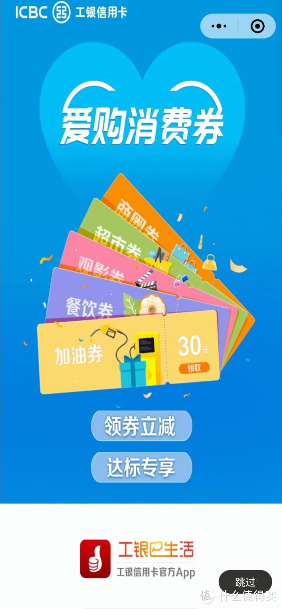 一文读懂:工行信用卡×微信支付优惠汇总