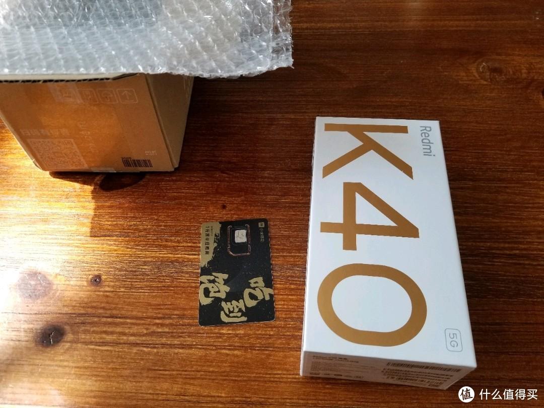 我的红米K40开箱和个人使用感受