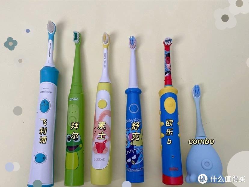 儿童电动牙刷到底应该怎么选?六大热门品牌电动牙刷测评,只推荐这两款!!