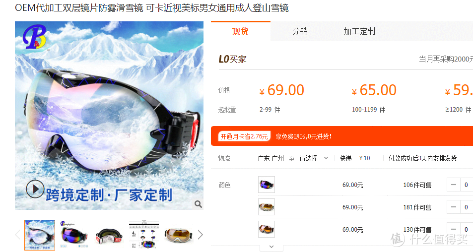 4家值藏的专业运动眼镜超级工厂合集,骑行眼镜, 滑雪镜,登山镜等专业运动类型眼镜