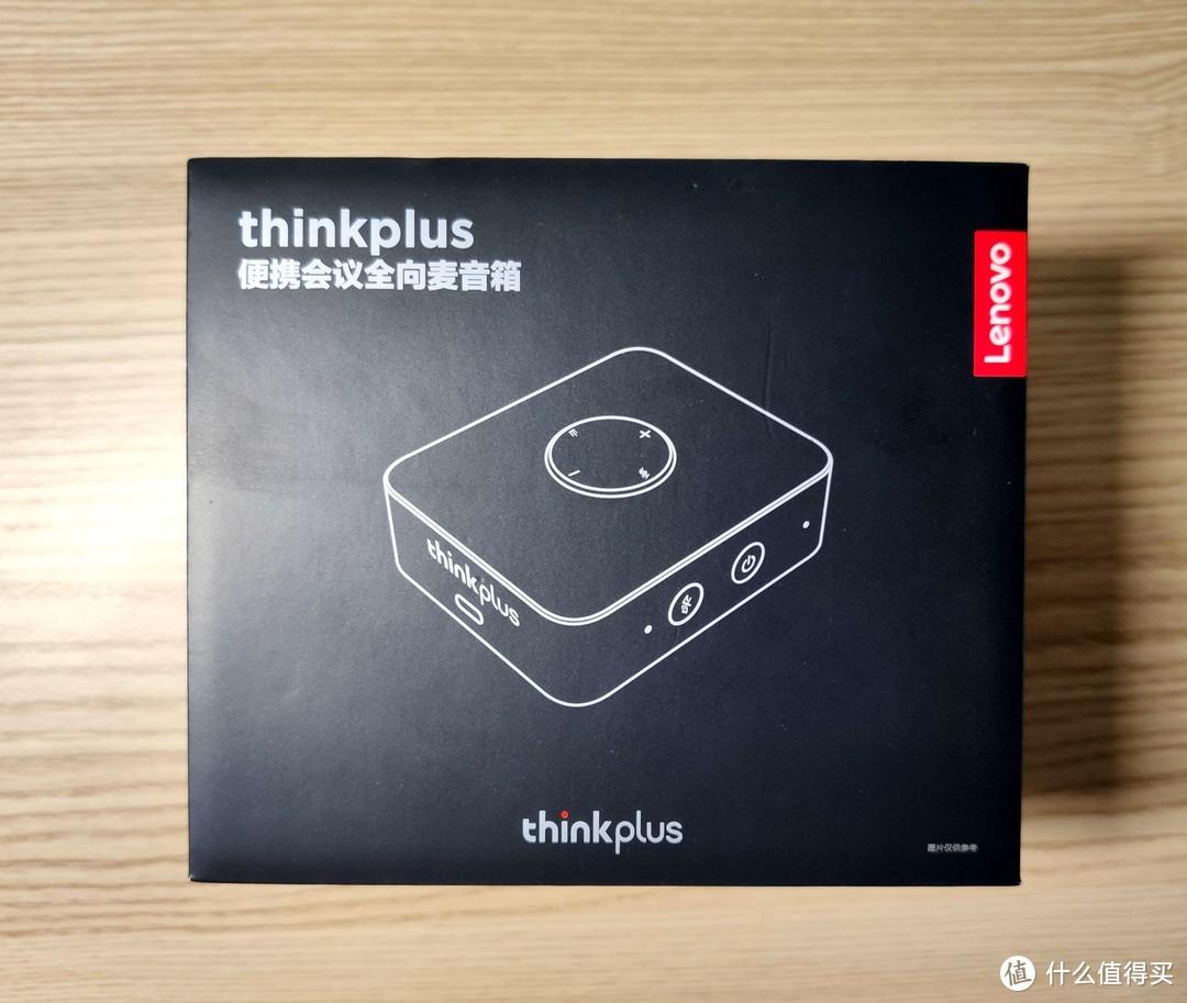 会议不烦恼--联想thinkplus便携会议全向麦音箱试用