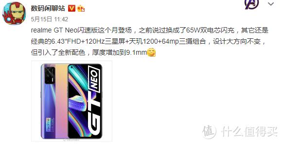 对标红米K40游戏版,真我GT Neo升级版曝光,天玑1200+65W快充