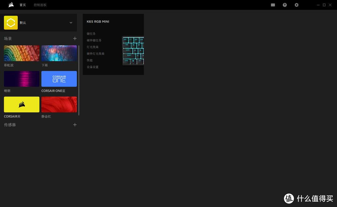 短小精悍速度快,海盗船 K65 RGB MINI 机械键盘
