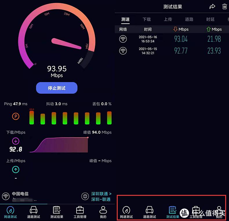 中国信通院出品的网速测试APP,免费无广告