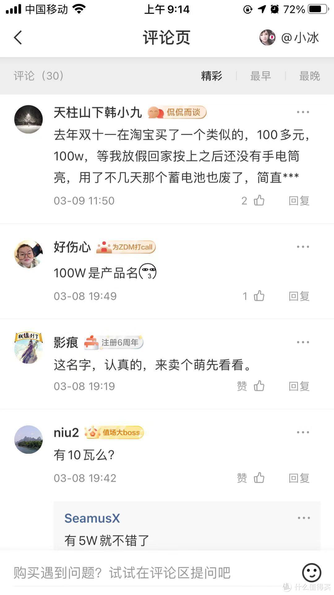 感谢韩小九同学的评论,才有今天的这篇文章。