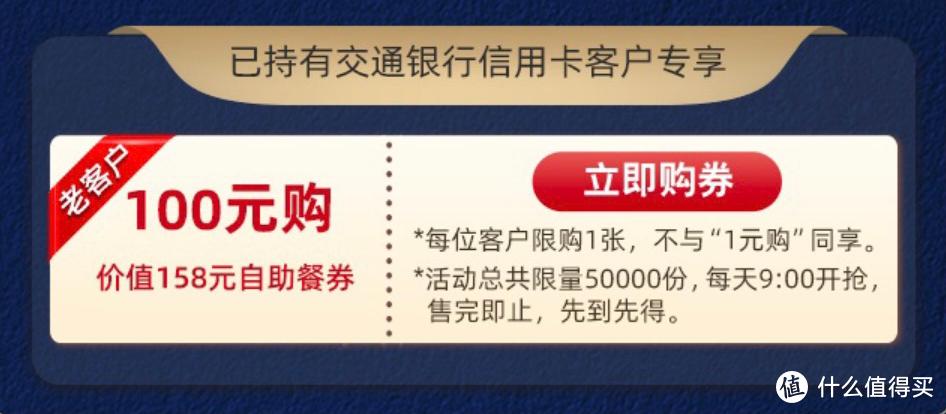1元购!限时抢!原价158元必胜客自助餐吃到嗨!