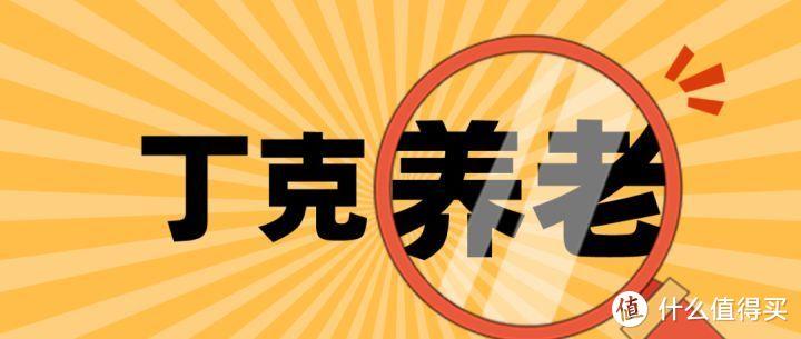 中国第一批丁克族,养老咋样了?