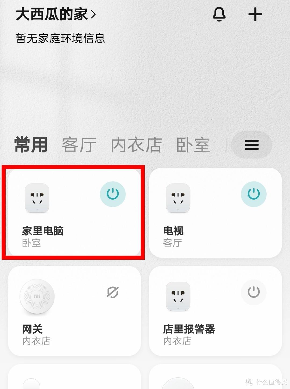 巧用米家智能插座+向日葵远控软件,实现远程开关机及文件传输