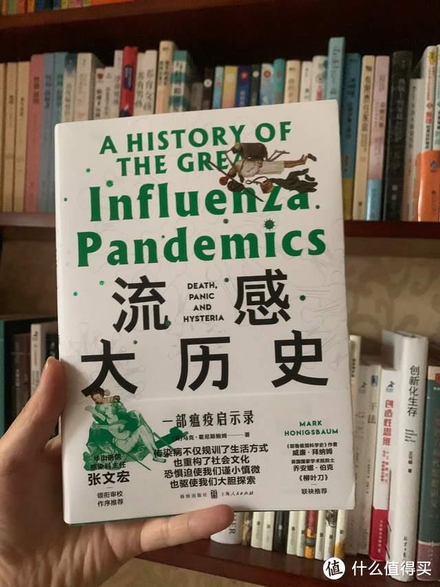 一本书读懂流感历史,让人获得未来应对疾病的启示录