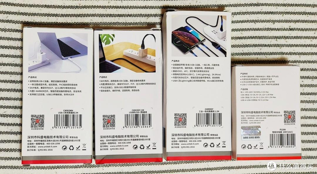 优越者20W快充头和优越者快充数据线开箱简晒和分享,论编织线和橡胶线的区别体验