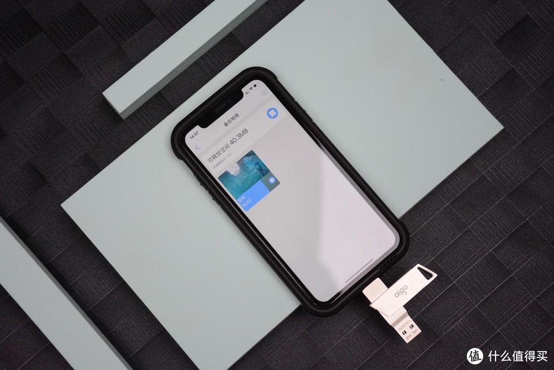 解决iPhone存储空间不足难题:入手aigo苹果U盘,随插随用