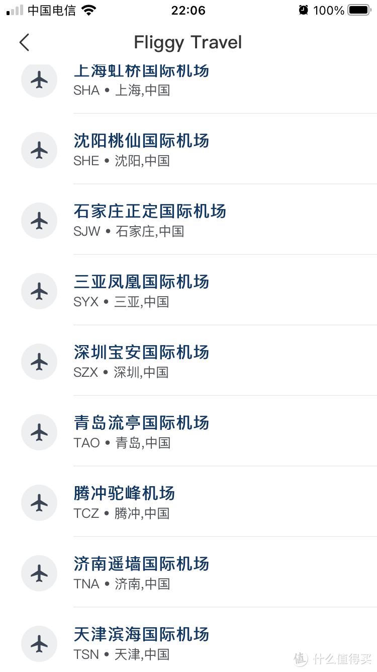 三亚凤凰国际机场贵宾厅&飞猪机场贵宾厅权益