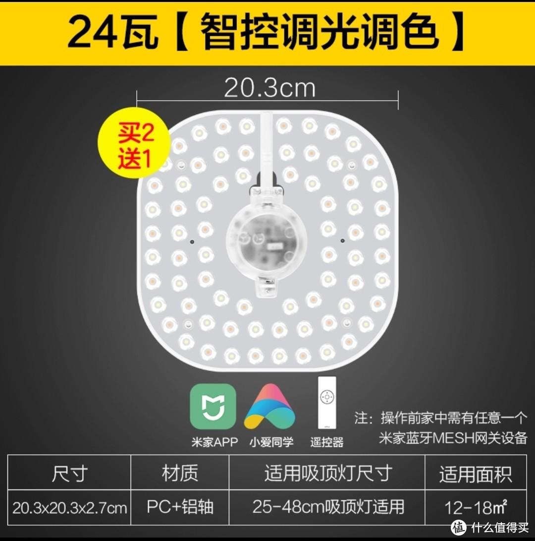 欧普LED智能灯板体验(米家平台,附遥控器配对方法)