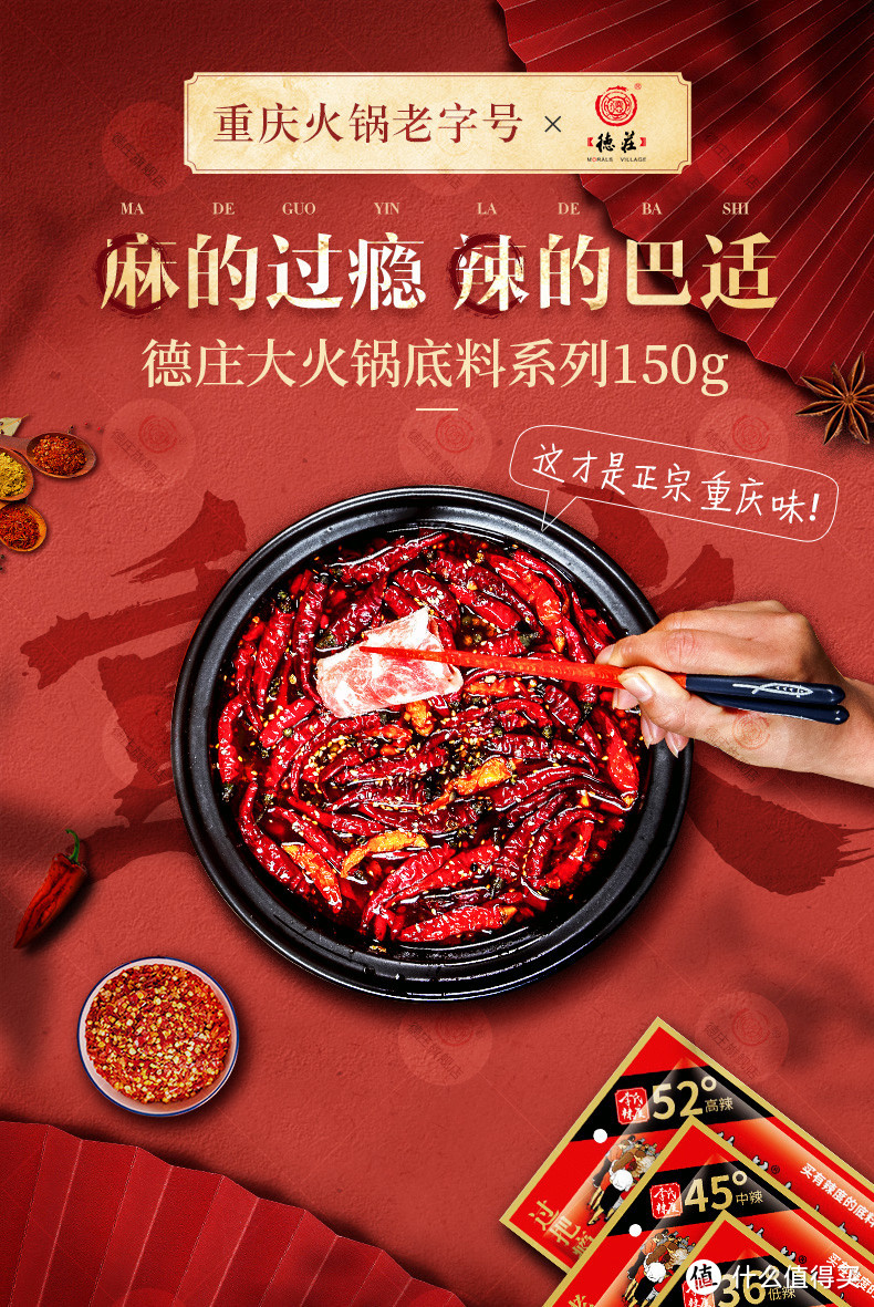 重庆活动特色麻辣有花椒