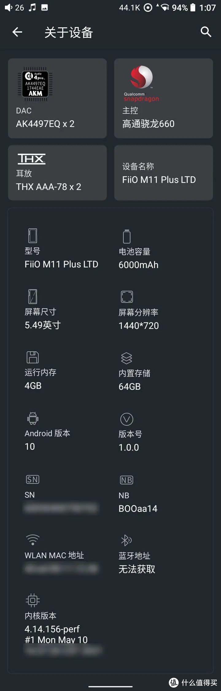 一个有调音的FiiO|FiiO M11Plus LTD