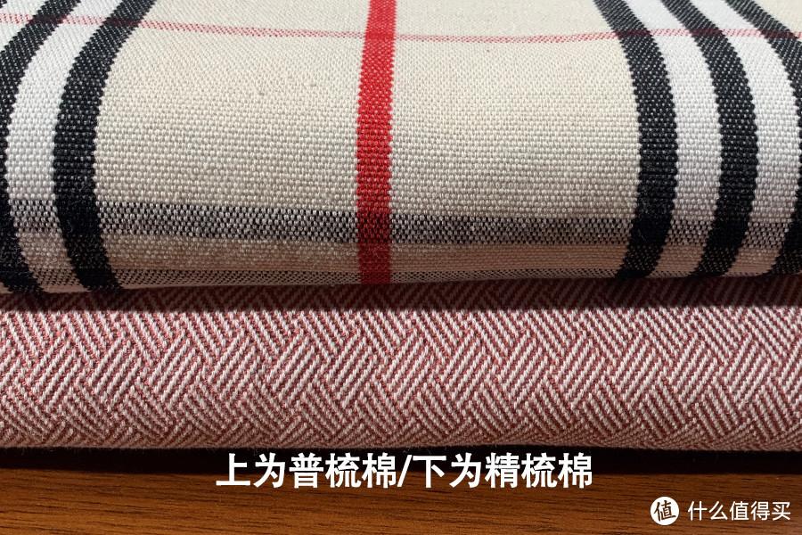 普梳棉较为毛糙/精梳棉较为光滑平整