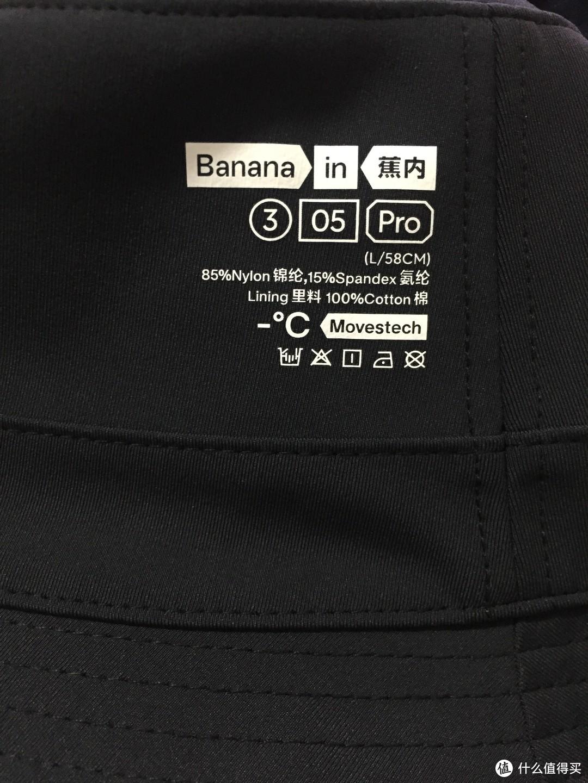 炎炎夏日,不想晒黑?体验 Bananain 蕉内冷防晒晒黑科技系